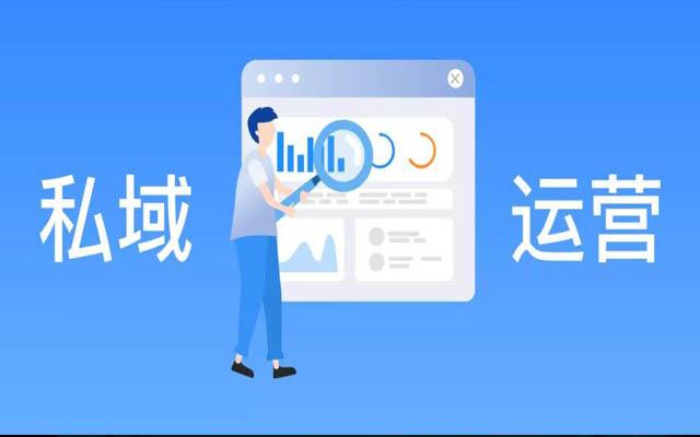 上海家化:通过数字化转型不断提升私域运营能力