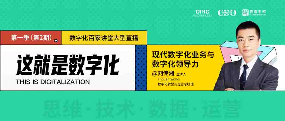 Thoughtworks刘传湘:现代数字化业务与数字化领导力