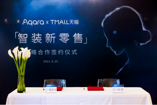 "Aqara&天猫达成""智装新零售""战略合作"