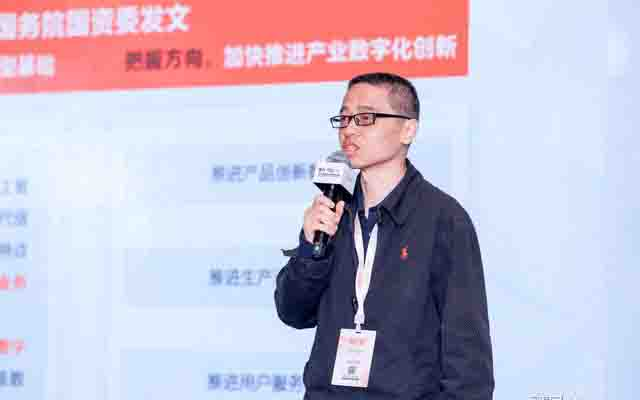 阿里云生态大会|浩鲸科技CEO鲍钟峻:数字化转型不是一个人的游戏