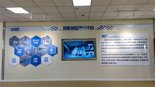 思特奇首个智能制造演示中心落成鞍山 助力企业数字化转型