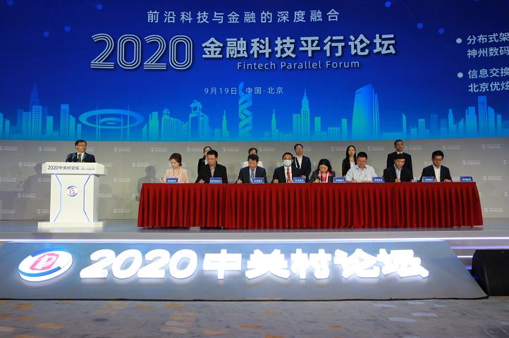 """北京银行数字化转型驶入""""快车道"""" 2020年科技研发投入营收占比达3.4%"""