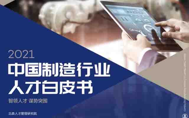 北森发布《2021中国制造行业人才白皮书》,破局制造业人力资源数字化
