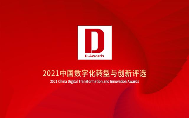 """【新增专项奖】保险、汽车、零售企业将在""""2021中国数字化转型与创新评选""""开展专项角逐"""