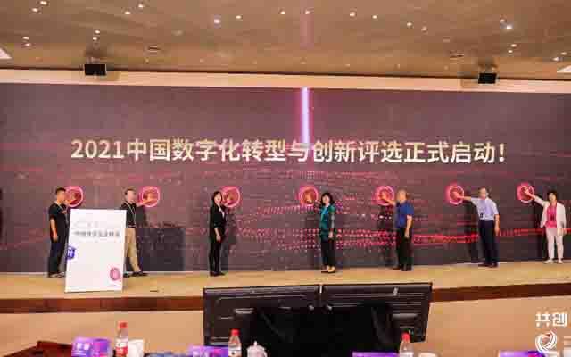 一年一度!2021中国数字化转型与创新评选正式启动!