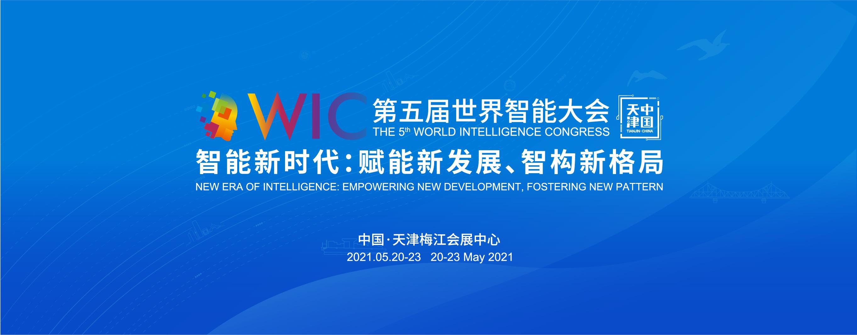 精彩回顾 | 第五届世界智能大会 媒体高端访谈