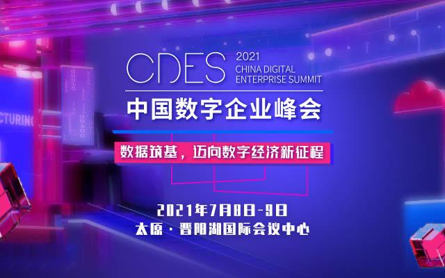 晋阳湖之约 | 2021中国数字企业峰会 邀您参加!