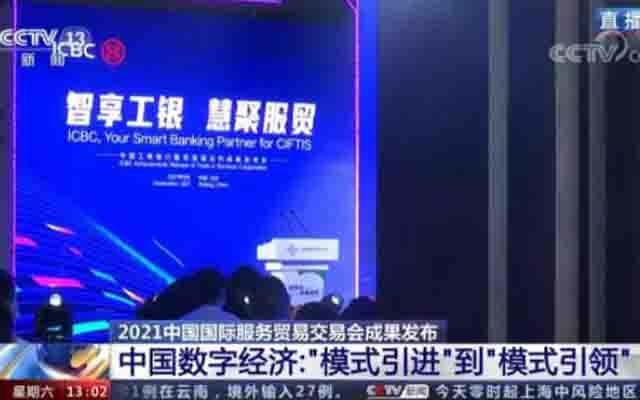 """企业微信亮相服贸会获央视点赞:中国数字经济正实现""""模式引领"""""""