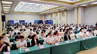 重塑当下,数领未来:第四届中国企业数字化领导力峰会火热开幕