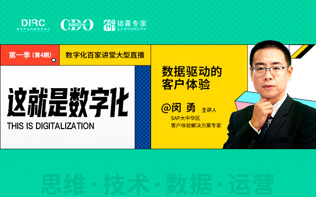 "SAP闵勇:数据驱动的客户体验 破局""隐私和个性化""矛盾"