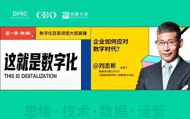 蜀海供应链公司CIO刘志彬:企业如何应对数字化转型?