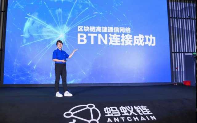 """蚂蚁链发布BTN 架起数字世界""""高速公路"""""""