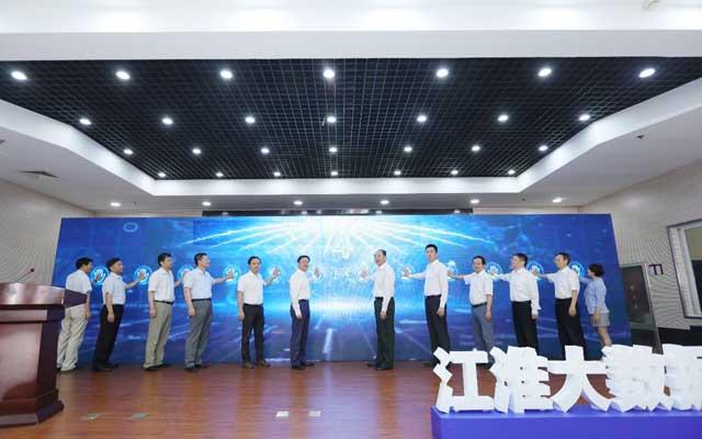 江淮大数据中心总平台上线,一体化数据共享体系迈出新步伐