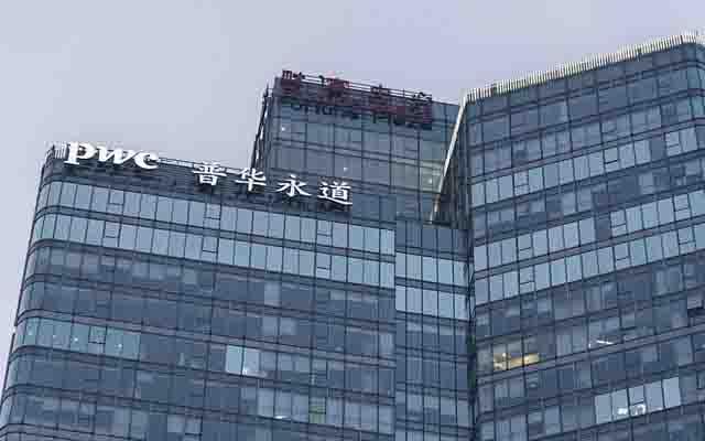 普华永道:税务数字化转型成为企业税务管理提升的必经之路