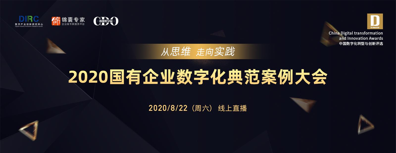 《中国数字企业白皮书-国企与民企对标篇》报告首发解读丨2020国有企业数字化转型案例大会