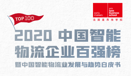 精准赋能,法国里昂商学院发布《中国智能物流企业百强榜暨中国智能物流业发展与趋势》白皮书