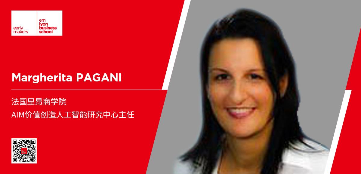 法国里昂商学院教授Margherita Pagani:以人为中心的人工智能创造商业价值