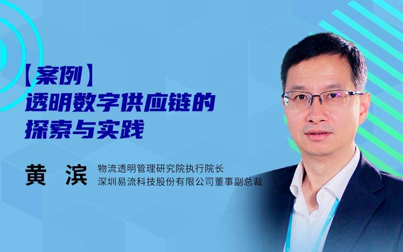 黄滨:透明数字供应链的探索与实践
