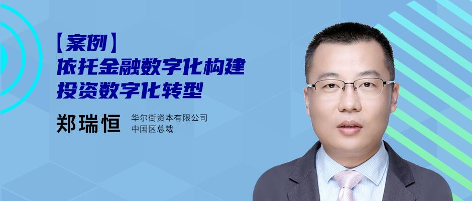 郑瑞恒:依托金融数字化构建投资数字化转型