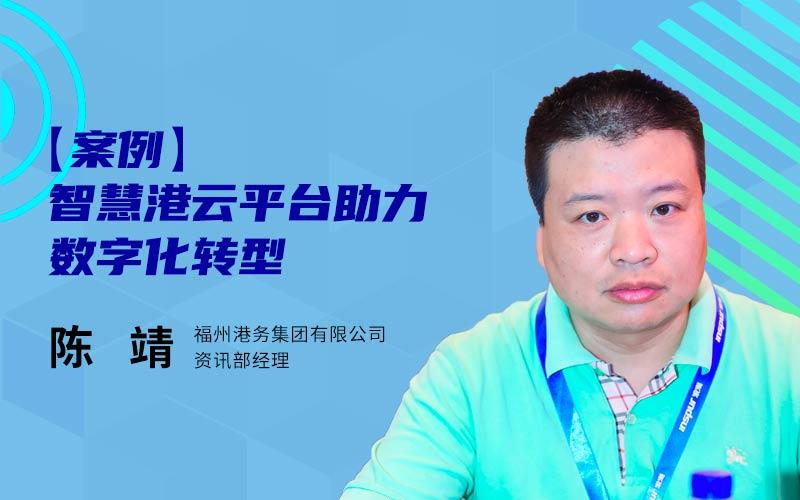【数字物流论坛01】福州港务陈靖:智慧港云平台助力数字化转型