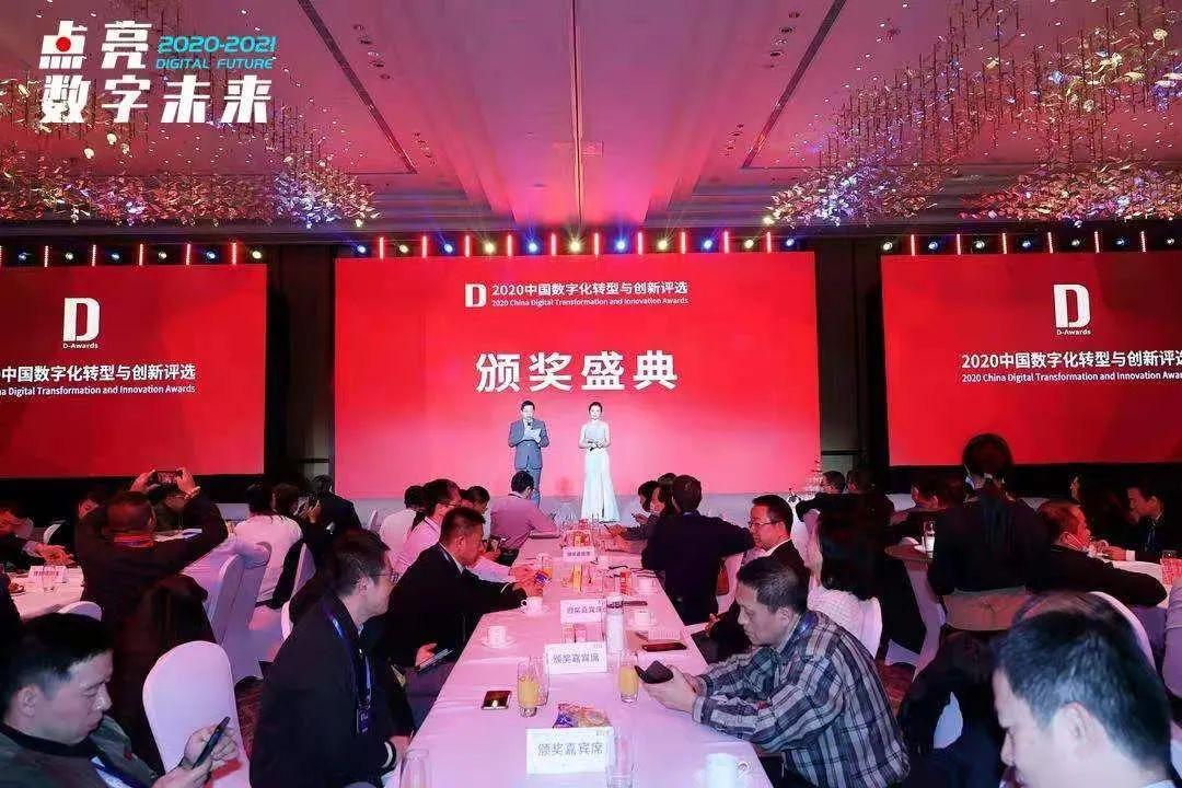 """重磅揭晓! """"2020年度中国数字化转型与创新评选""""获奖榜单新鲜出炉"""