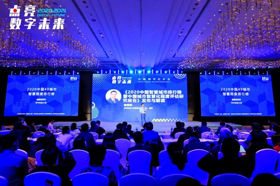 《2020中国49城市智慧程度排行榜》 白皮书发布