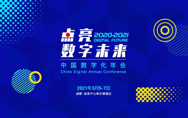 女性风采看这里!2020-2021中国数字化年会中,她们都讲了啥?