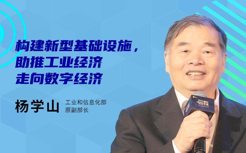 杨学山:构建新型基础设施,助推工业经济走向数字经济