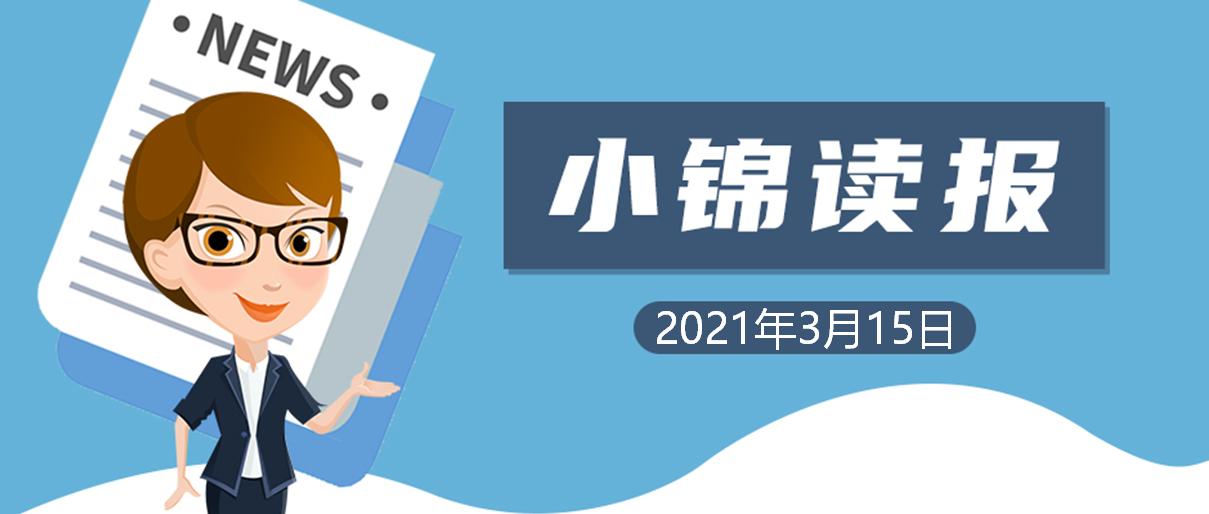 华云数据助力政企数字化转型;MAXHUB开工节助推企业转型【小锦读报05】