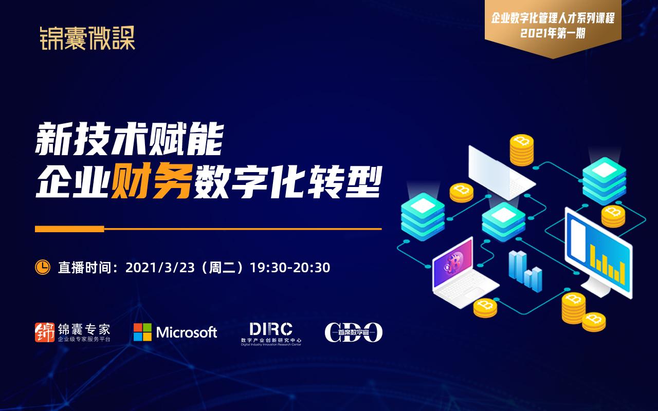 """""""企业数字化管理人才系列课程""""之新技术赋能企业财务数字化转型"""