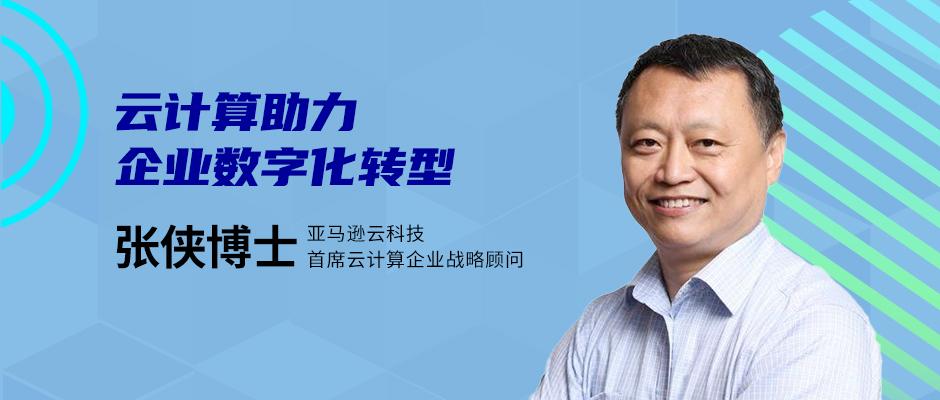 张侠:云计算助力企业数字化转型