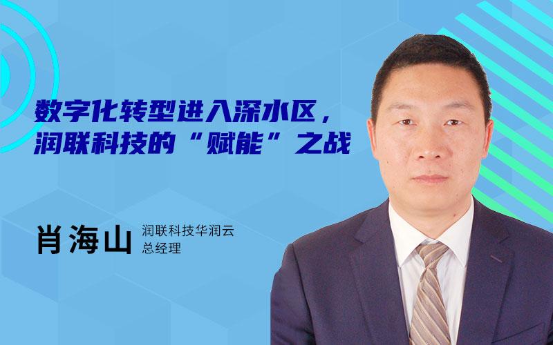 润联科技肖海山:基于华润云的数字化转型之路