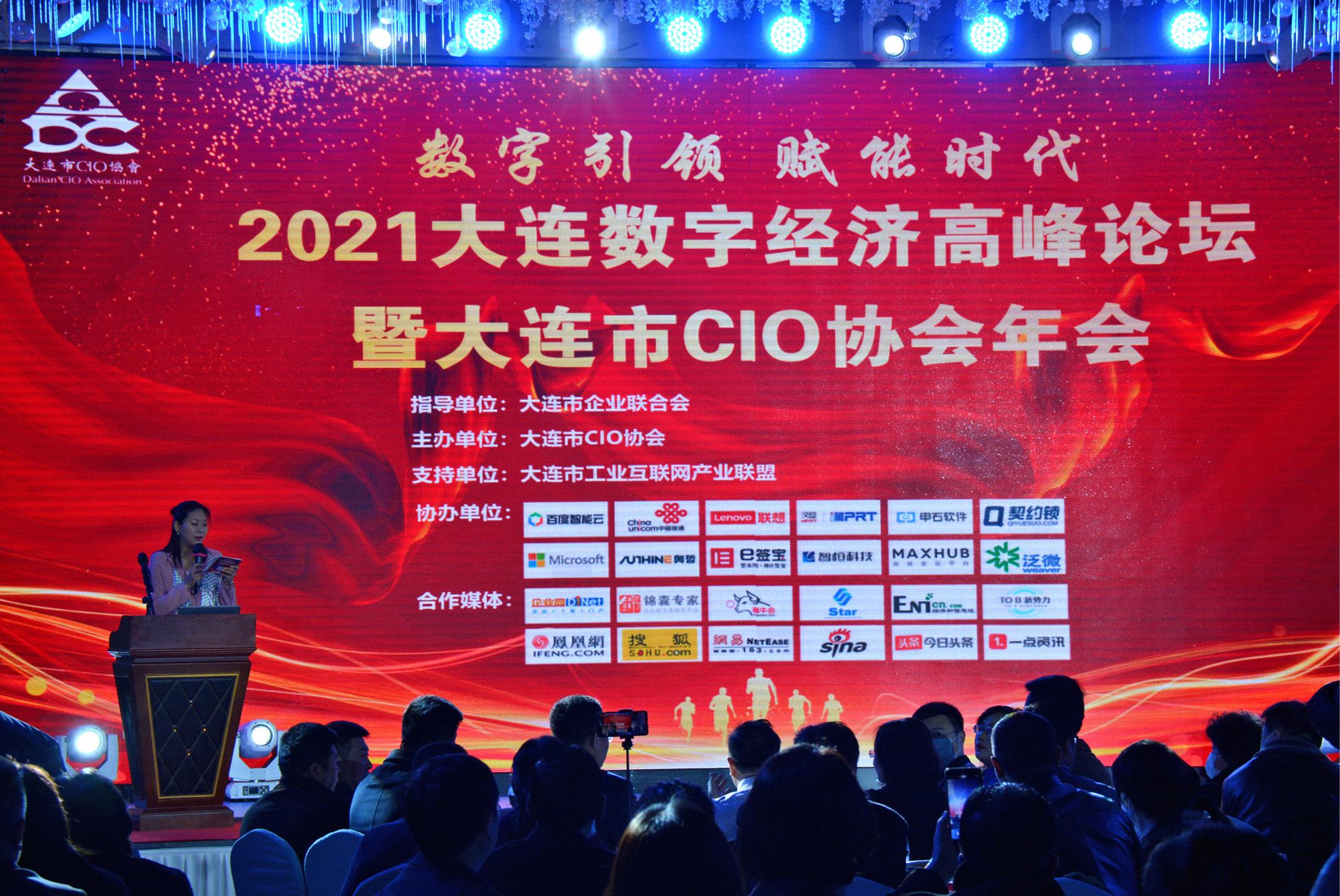 2021大连数字经济高峰论坛暨大连市CIO协会年会盛大召开