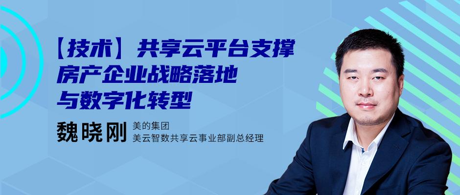 美云智数魏晓刚:共享云平台,数字化转型新基建【数字地产论坛02】