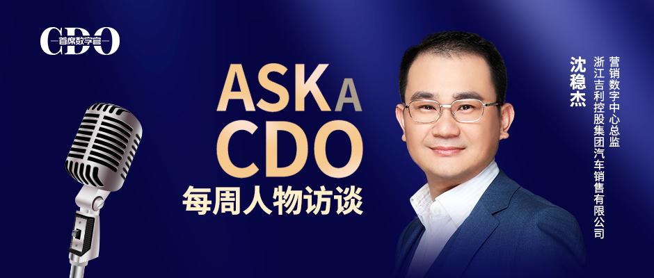 领克汽车沈稳杰:数字营销的探索与实践【ASK A CDO 05】