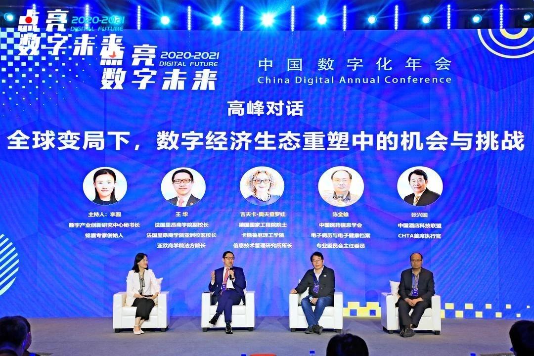 高峰对话:全球变局下,数字经济生态重塑中的机会与挑战