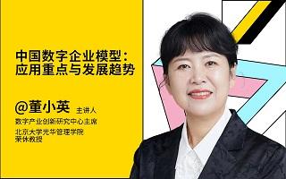 北大光华 董小英 - 中国数字企业模型:应用重点与发展趋势