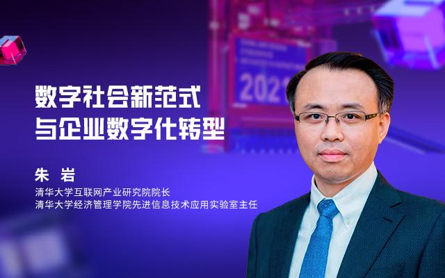 清华大学互联网产业研究院 朱岩 - 数字社会新范式与企业数字化转型