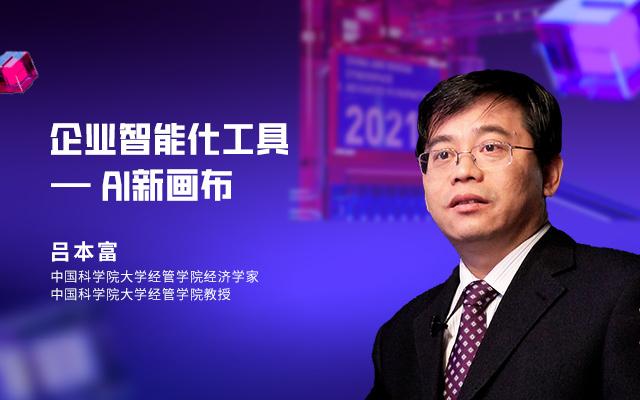 中国科学院大学经管学院 吕本富 - 企业智能化工具——AI新画布