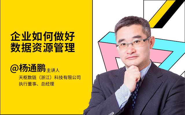 天枢数链 杨通鹏 - 企业如何做好数据资源管理