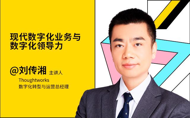 Thoughtworks 刘传湘 - 现代数字化业务与数字化领导力