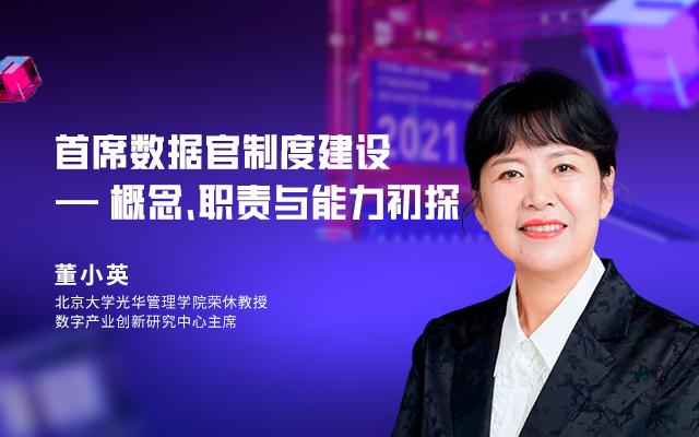北京大学光华管理学院 董小英 - 首席数据官制度建设——概念、职责与能力初探